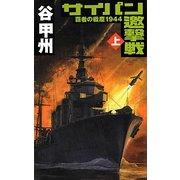 サイパン邀撃戦〈上〉覇者の戦塵1944(C・NOVELS) [新書]