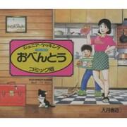 ジュニア・クッキングおべんとう コミック版 [単行本]