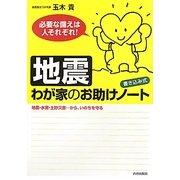 「地震」わが家のお助けノート 書き込み式―必要な備えは人それぞれ! [単行本]