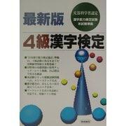 4級漢字検定 [単行本]