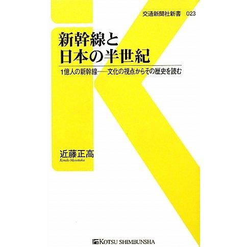 新幹線と日本の半世紀―1億人の新幹線-文化の視点からその歴史を読む(交通新聞社新書) [新書]