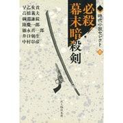 必殺!幕末暗殺剣(時代小説セレクト〈3〉) [単行本]