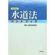 水道法ハンドブック 改訂版 [単行本]
