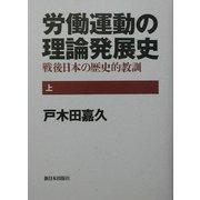 労働運動の理論発展史―戦後日本の歴史的教訓〈上〉 [単行本]