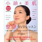 小顔&美肌整顔DVDレッスン-素顔からキレイになる!(TODAYムック) [ムックその他]