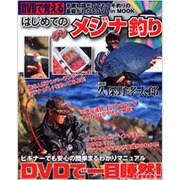 DVDで覚えるはじめてのメジナ釣り-予備知識ゼロでもウキ釣りの基礎がわかるDVDinMOOK(BIG1 141) [ムックその他]