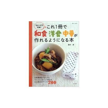 これ1冊で和食洋食中華が作れるようになる本-なぁーんだ簡単!(別冊すてきな奥さん) [ムックその他]