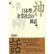 日本型企業社会の神話 [単行本]