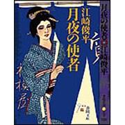 月夜の使者(春陽文庫) [文庫]