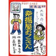 発掘屋おフミさん(新日本少年少女の文学〈2-24〉) [全集叢書]