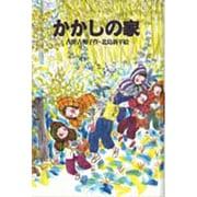 かかしの家(新日本ジュニア文学館〈6〉) [全集叢書]