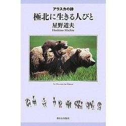 極北に生きる人びと―アラスカの詩 [単行本]