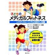 子どものメディカルフィットネス-レジスタンストレーニングによる体ほぐしの運動 [単行本]