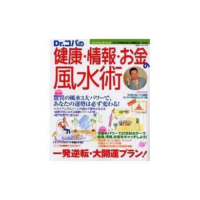 Dr.コパの風水まるごと開運生活 Vol.21(廣済堂ベストムック 28) [ムックその他]