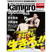 kamipro Special 2010 JUNE(エンターブレインムック) [ムックその他]