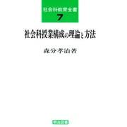 社会科授業構成の理論と方法(社会科教育全書 7) [全集叢書]