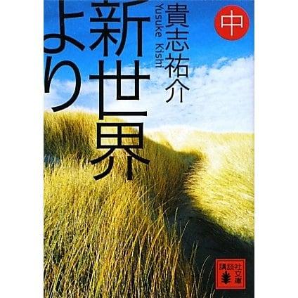 新世界より〈中〉(講談社文庫) [文庫]