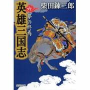 英雄三国志 6(集英社文庫 し 1-57) [文庫]