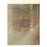 狂人の二つの体制 1983-1995 [単行本]