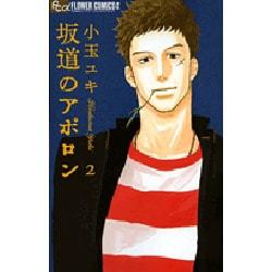 坂道のアポロン<2>(フラワーコミックス α) [コミック]