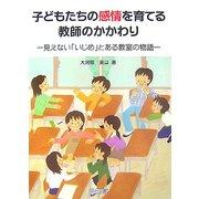 子どもたちの感情を育てる教師のかかわり―見えない「いじめ」とある教室の物語 [単行本]