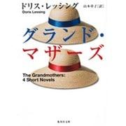 グランド・マザーズ(集英社文庫) [文庫]
