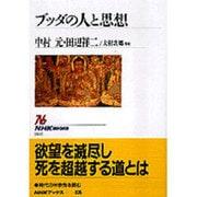 ブッダの人と思想(NHKブックス) [全集叢書]