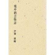 堤中納言物語 [単行本]