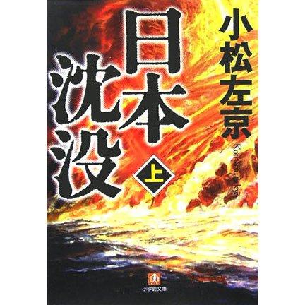 日本沈没〈上〉(小学館文庫) [文庫]