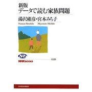 新版 データで読む家族問題(NHKブックス) [全集叢書]