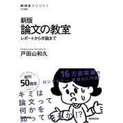 論文の教室―レポートから卒論まで 新版 (NHKブックス) [全集叢書]