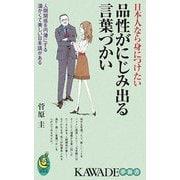 品性がにじみ出る言葉づかい―日本人なら身につけたい(KAWADE夢新書) [新書]