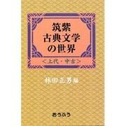 筑紫古典文学の世界―上代・中古 [単行本]