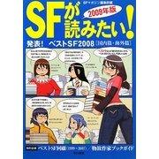SFが読みたい!〈2009年版〉発表!ベストSF2008 国内篇・海外篇 [単行本]