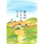 彼女のプレンカ(集英社文庫) [文庫]