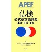 仏検公式基本語辞典 3級・4級・5級 [単行本]