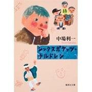 シックスポケッツ・チルドレン(集英社文庫) [文庫]