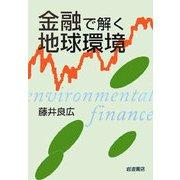 金融で解く地球環境 [単行本]