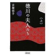 徳川の夫人たち〈上〉(朝日文庫) [文庫]