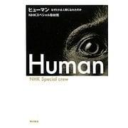 ヒューマン―なぜヒトは人間になれたのか [単行本]