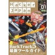 Hacker Japan (ハッカー ジャパン) 2013年 01月号 [雑誌]