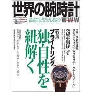 世界の腕時計 NO.114(ワールド・ムック 964) [ムックその他]