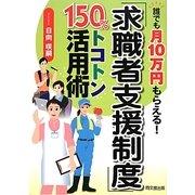 「求職者支援制度」150%トコトン活用術―誰でも月10万円もらえる(DO BOOKS) [単行本]