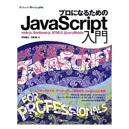 プロになるためのJavaScript入門―node.js,Backbone.js,HTML5,jQueryMobile(Software Design plusシリーズ) [単行本]