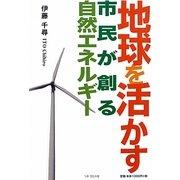 地球を活かす―市民が創る自然エネルギー [単行本]