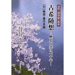 古希随想―歴史と共に七十年(歴研自分史叢書) [全集叢書]