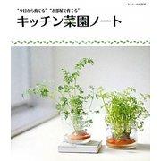 """キッチン菜園ノート―""""今日から育てる""""""""お部屋で育てる"""" [単行本]"""