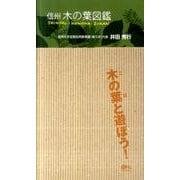 信州木の葉図鑑 [図鑑]
