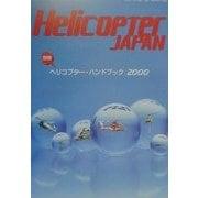 ヘリコプター・ハンドブック〈2000〉 [単行本]