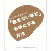 「飲まない幸せ」を手にする方法(アルコール依存症・回復ノート〈2〉) [単行本]